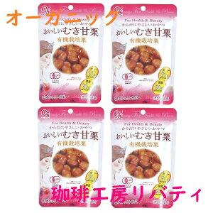 オーガニック おいしいむき甘栗 50g×4袋(メール便発送)
