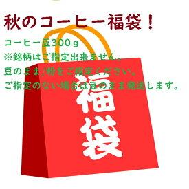 【送料無料】秋のコーヒー福袋、コーヒー豆100グラム×3袋3種類セットです!