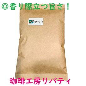 香り際立つ コーヒー豆 焙煎人珈琲豆也 の タンザニア キリマンジャロ コーヒー 【豆】100g