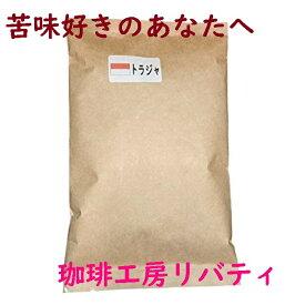 焙煎人 珈琲豆 也の トラジャ コーヒー豆【粉】100グラム(コーヒーメーカー/ドリップ向き中細挽き)