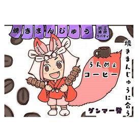 焼きまんじゅう がどんどんすすんじゃう うんめぇ コーヒー豆100グラム【粉】(コーヒーメーカー/ドリップ向き中細挽き)