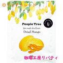 【ピープル・ツリー/People Tree】フィリピン・ドライマンゴ 100g