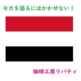 イエメン モカマタリ NO.9 100g (コーヒーメーカー/ドリップ向き中細挽き)