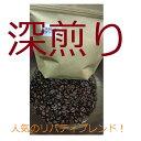 珈琲豆也のリバティブレンドコーヒー豆【コーヒーメーカー/ドリップ向き中細挽き】 (深煎り)100g