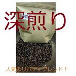 焙煎人珈琲豆也のリバティブレンド