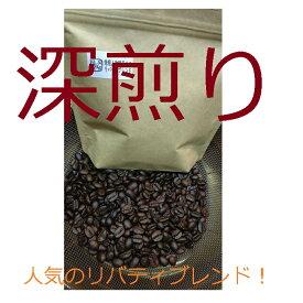 珈琲豆也のリバティブレンドコーヒー豆【コーヒーメーカー/ドリップ向き中細挽き】 (深煎り)100g コーヒー豆 深煎り