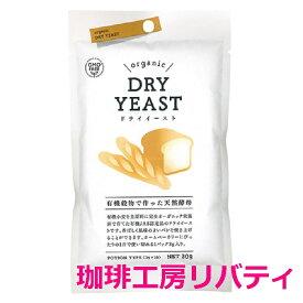 有機穀物で作った天然酵母 (ドライイースト) 分包3g×10(メール便発送)