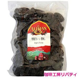 アリサン 有機プルーン種無し 1kg(メール便不可)