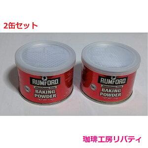 \送料無料 2缶セット/【ベーキングパウダー 114グラム×2缶セット】ラムフォード アルミフリー アリサン
