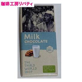 \同梱可 おまとめ買いで送料節約/第3世界ショップ ミルクチョコレート 100g