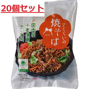 【おまとめ買い】ムソー 桜井 さくらいの焼そば 114g×20袋