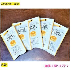 『送料無料5袋セット』こだわりのベーキングパウダー10g×4(メール便発送)