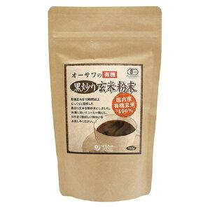オーサワの有機 黒炒り玄米粉末 150g (メール便を予定)