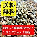 \送料無料 メール便発送 高級豆をお得にゲット出来るかも? 粉でも豆でも可/【コーヒー豆100グラム×3袋3種類セット…