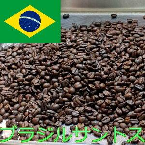 \送料無料/【自家焙煎珈琲豆 ブラジルサントス 1キロ】豆でも粉でも可 珈琲豆 コーヒー豆 自家焙煎 coffee COFFEE 喫茶店の味 業務用にも