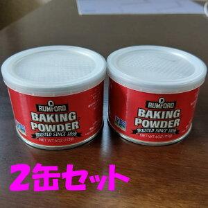 \送料無料 2缶セット/【ベーキングパウダー 113グラム×2缶セット】ラムフォード アルミフリー アリサン