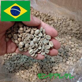 \送料無料 焙煎してあります/【ブラジル モンテアレグレ コーヒー豆 200グラム】珈琲豆 コーヒー豆 自家焙煎 自家焙煎珈琲 自家焙煎珈琲豆 自家焙煎コーヒー 自家焙煎コーヒー豆 スペシャルティコーヒー