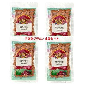 \送料無料/【アリサン 生アーモンド 100グラム×4袋(生・無塩)】オーガニック Organic 有機 有機栽培