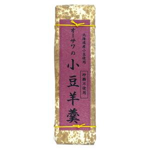 \送料無料/【オーサワの小豆羊羹 280g】
