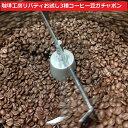 《受注後焙煎》\送料無料 メール便/ 高級豆をお得にゲット出来るかも? 粉でも豆でも可【コーヒー豆 100グラム×3袋3種類セット】コーヒー豆 福袋 コーヒー豆 お試し 珈琲豆 Coffee 送料無料