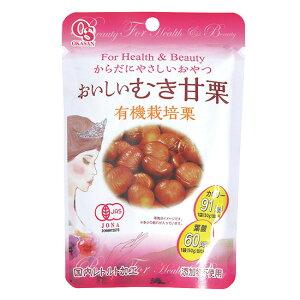 \送料無料/【オーサワ おいしいむき甘栗 (有機栽培栗) 50g×5袋】