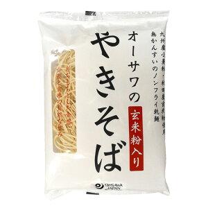 \送料無料/【オーサワのやきそば(玄米粉入り)乾麺 160g×5袋】