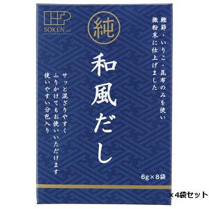 \全国送料無料 メール便発送/【純和風だし (6g×8袋)4袋セット】