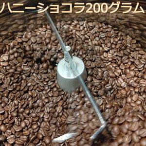 \送料無料 メール便発送/【ハニーショコラ コーヒー豆 200グラム】自家焙煎 珈琲豆 コーヒー豆 受注後焙煎