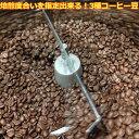 \送料無料 メール便発送 /【焙煎度合い指定可能 おまかせ3種コーヒー豆100グラム×3袋セット】コーヒー豆 福袋 コー…