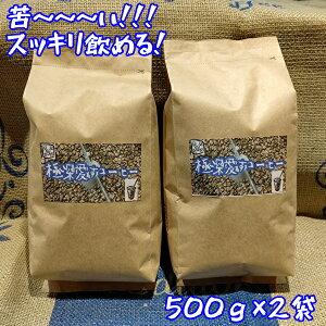 コーヒー コーヒー豆 アイスコーヒー 【極深愛すコーヒー豆 1kg 1000グラム アイスコーヒー豆】珈琲豆 珈琲 icecoffee 自家焙煎