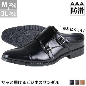 ビジネスサンダル メンズ ダブルモンクストラップ ストレートチップ 滑りにくい 防滑 スリッパ ビジネスシューズ 革靴 紳士靴 PUレザー ロングノーズ No.2695 25.0cm〜28.5cm 黒 ブラック AAA+ サン