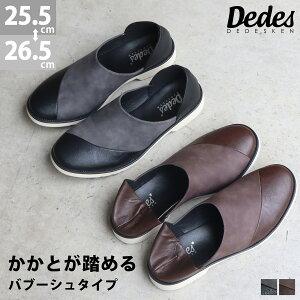 【ポイント5倍】バブーシュ かかとが踏める メンズ 靴 シューズ スリッポン おしゃれ ファッション No.5296 25.5cm 26.5cm 黒 ブラック Dedes デデス