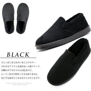 【送料無料】ムートンスリッパメンズ履きやすいスリッポンタイプ[全5色]【AAA+】2329[2足で3600円対象]ムートンシューズメンズボアスニーカーボアスリッポンボアスリッポンあったか靴02P03Dec16