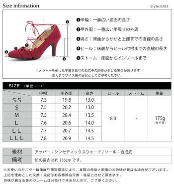 【送料無料】レースアップ美脚パンプス8cmヒールヒモ付きパンプス[全5色]【Libertydoll】5383[2足6000円対象]ヒールパンプスレディースギリーパンプスオフィスパンプス走れるパンプス痛くない靴デートアイテム2016春夏黒ベージュグレー532P19Apr16