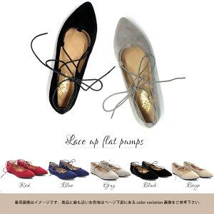 【送料無料】レースアップ美脚パンプスフラットシューズローヒールヒモ付きぺたんこパンプス[全5色]【Libertydoll】5384[2足6000円対象]ヒールパンプスレディースギリーパンプスパンプス走れるパンプス痛くない靴デートアイテム2016春夏黒ベージュグレー532P19Apr16