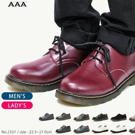 おじ靴 カジュアルシューズ 男女兼用 3ホール レースアップシューズ 全11色 22.5cm〜27.0cm【2足6,000円セット対象商品】【AAA+】2357男女兼用 ひも靴 歩きやすい 靴 スニーカー ブーツ 短靴 原宿系 パンク系 靴 レディース ペアコーデ 靴