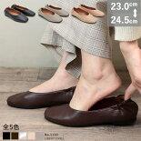ギャザーパンプスフラットパンプス痛くないローヒールレディース靴ブラックベージュクッション低反発全5色23.0cm〜24.5cm【2足3,600円(税別)対象】【Libertydoll】1130フラットシューズレディース