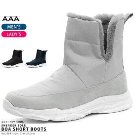 【あす楽】スノーブーツ ショートブーツ ボアブーツ 男女兼用 全3色 23.0cm〜27.0cm【2足で5,000円(税別)対象】2384 防寒ブーツ 雨靴 雪対策 ハーフブーツ アウトドアブーツ 暖かい 軽量 ボア ブーツ