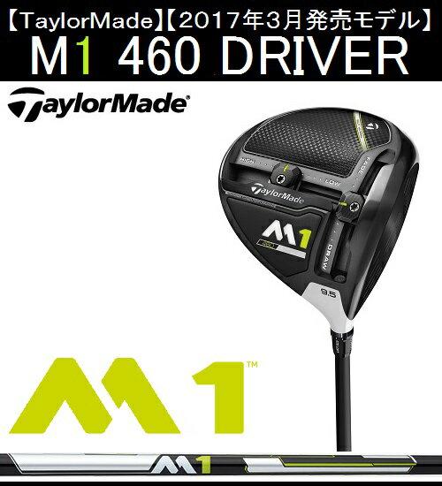 テーラーメイド ゴルフ クラブ メンズ ドライバー【TaylorMade】M1 460 2017 DRIVERテーラーメイド エムワン 460 ドライバーSHAFT:TM1-117付属品:専用ヘッドカバー・専用トルクレンチ送料無料