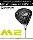 テーラーメイド ゴルフ クラブ レディース ドライバー【TaylorMade】M2 Women's DRIVERテーラーメイド エムツー ウィメンズ ドライバー...