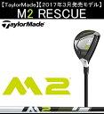 テーラーメイド ゴルフ クラブ メンズ ユーティリティ【TaylorMade】M2 RESCUEテーラーメイド エムツー レスキューSHAFT:TM5-217付...