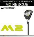 テーラーメイド ゴルフ クラブ メンズ ユーティリティ【TaylorMade】M2 RESCUEテーラーメイド エムツー レスキューSHAFT:REAX90 J...
