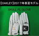 オークリー ゴルフ スカル グローブ【OAKLEY】SKULL FL GLOVEカラー:WHITE/GOLD(160)カラー:WHITE/BLACK(104)素...
