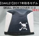 オークリー ゴルフ スカル アイアン ヘッドカバー【OAKLEY】SKULL IRON COVER 11.0カラー:AD BLUE(61D)【新色】921100...