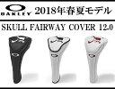 オークリー ゴルフ スカル フェアウェイ ヘッドカバー【OAKLEY】SKULL FAIRWAY COVER 12.0カラー:BLACKOUT(02E)カラー:...
