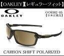 オークリー サングラス【OAKLEY】CARBON SHIFT POLARIZEDオークリー カーボン シフト ポラライズドフレームカラー:MATTE BLAC...
