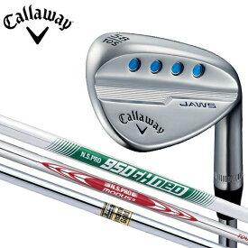 キャロウェイ ゴルフ クラブ メンズ ウェッジ【Callaway】JAWS MD5 WEDGEキャロウェイ ジョーズ ウェッジヘッド:クロムメッキ仕上げSHAFT:Dynamic GoldSHAFT:N.S.PRO MODUS3 TOUR 105SHAFT:N.S.PRO 950GH neo