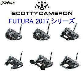 タイトリスト スコッティキャメロン パター【Titleist】SCOTTY CAMERON FUTURA 2017ヘッド:5CB・5MB・5S・5W・6M・7M長さ:33,34,35インチ付属品:専用ヘッドカバー送料無料ラッキーシール対応