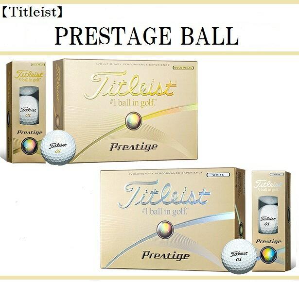 タイトリスト ゴルフ ボール【Titleist】PRESTAGE BALL 2015プレステージ ボールカラー:ゴールドパールカラー:ホワイト1ダース(12球)