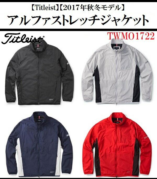 タイトリスト ウェア メンズ アウター 長袖【Titleist】アルファストレッチジャケットカラー:ブラック(BK)カラー:ライトグレー(LG)カラー:ネイビー(NV)カラー:レッド(RED)TWMO1722